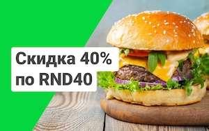 (Ростов-на-Дону) Скидка 40% в Delivery Club на заказ в ресторанах из списка.