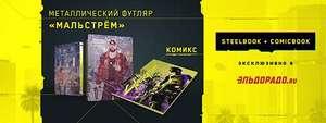 Предзаказ Cyberpunk 2077 на PS4 в Эльдорадо