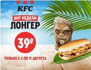 Лонгер за 39 рублей в KFC!
