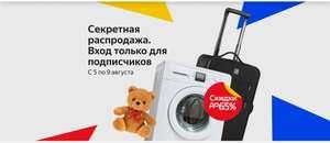 Секретная распродажа на Яндекс Маркете,  например Видеокарта MSI GeForce GTX 1050 Ti 1379MHz PCI-E 3.0 4096MB за 9760 рублей вместо 11780