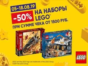 В Ленте -50% на Lego
