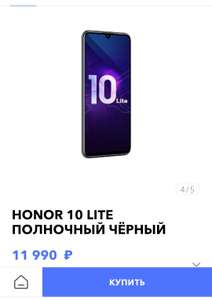 HONOR 10 LITE ПОЛНОЧНЫЙ ЧЁРНЫЙ