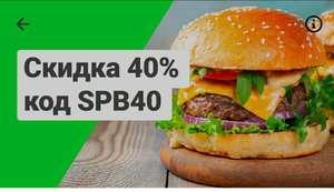 Delivery club  промокод на 40% для Санкт Петербурга