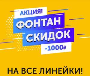 Скидка в 1000₽ на GrowFood