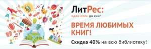 [Литрес] 40% скидка на все книги  (по 15 августа)