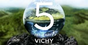 Подарки и скидки от Vichy в честь пятилетия сайта