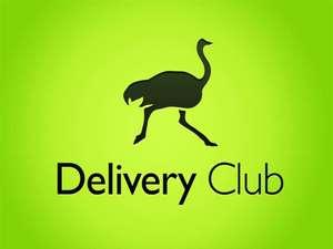 Delivery Club. Скидка 50% на первый заказ. Все города
