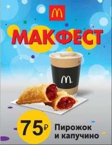 МАКФЕСТ от Макдоналдс (Пирожок+капучино)