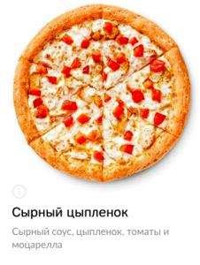 [Додо Пицца] Пицца сырный цыпленок 25 см в подарок при заказе от 795 рублей