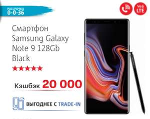 Samsung Galaxy note 9 + 21к на MТС Cashback(Trade-in)