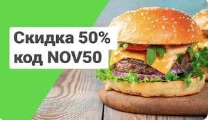 [Н. Новгород] -50% в Delivery Club