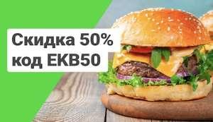 [Екатеринбург] -50% в Delivery Club