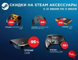 Steam Link за 349р. и распродажа других Steam-девайсов в Буке