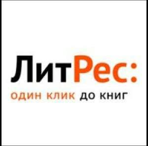 Книга в подарок и 20 % скидки от Литрес и Уралсиб банк