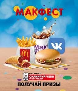 Призы за чеки McDonalds