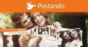 Postando бесплатные открытки 4 промокода.