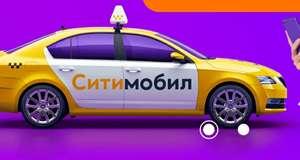 Скидка 50 рублей на первые 10 поездок в такси Ситимобил в г. Москва и МО + ещё один промокод в описании