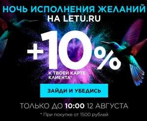 [Л'Этуаль] +10% к твоей карте (при покупке от 1500 рублей)