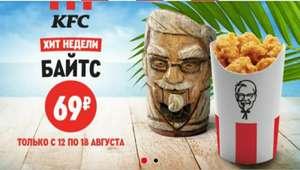 Байтсы в KFC за 69 рублей