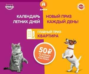 50 рублей на счет телефона и другие призы за покупку кормов для собак и кошек в Дикси