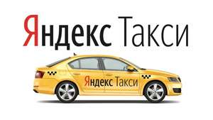 """Скидка 30% на первые 3 поездки """"Яндекс Такси"""""""