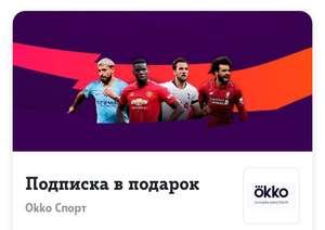 10 дней подписки на Okko Спорт бесплатно