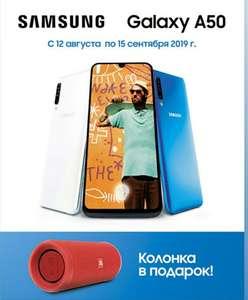 [Диксис и Ноу-хау] Samsung Galaxy A50+ Jbl Flip4 (Алтайский край и республика Алтай)
