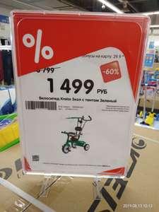[Детский мир Саратов] Велосипед трехколесный Kreiss с тентом и ручкой