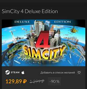 SimCity 4 Deluxe Edition для Mac