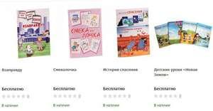 Бесплатно 3 книги для детей