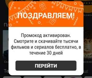 Бесплатно получаем подписку на 30 дней на пакет Премиум в приложении Большое ТВ