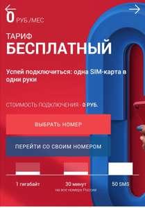 DANYCOM Сим карта с бесплатным тарифом
