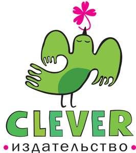 Летняя распродажа издательства Clever , 60% на все!