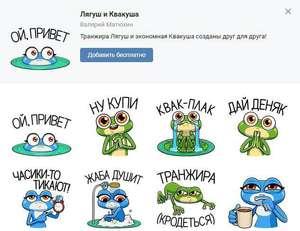 """Бесплатно получаем 8 ВК стикеров """"Транжира Лягуш и экономная Квакуша"""""""