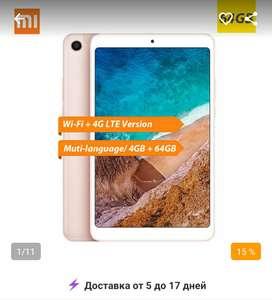 Xiaomi Mi Pad 4 Plus планшетный ПК 4G LTE SIM 10.1 дюймов FHD 64 ГБ / 128 ГБ распознавания лиц