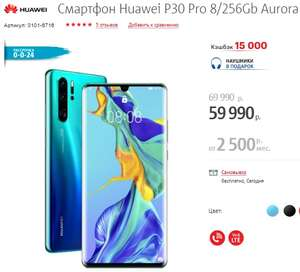 Huawei P30 Pro 8/256Gb кэшбек 15000 наушники Huawei Bluetooth Freebuds Lite CM-H1C в подарок.