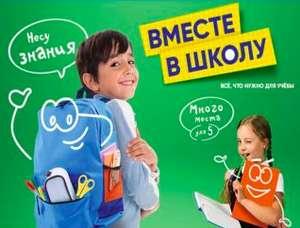 Скидка в Ленте до 60% на товары для детей (напр. школьный ранец)