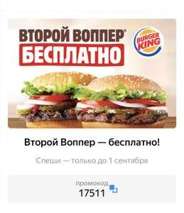 2 воппера по цене 1 в Burger King