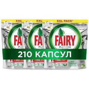 Капсулы Fairy Platinum All in One для посудомоечной машины 210 шт.