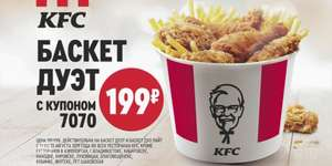 Баскет Дуэт в KFC
