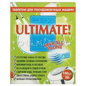Таблетки для ПММ ULTIMATE All in One, 100 шт