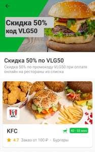 [Волгоград] -50% в Delivery Club