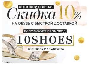 Промокоды на MAMSY.ru (напр. скидка 10% на первый заказ через приложение)