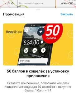 Яндекс.Деньги промокод на 50 бонусных рублей (читать описание)