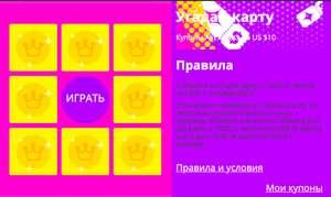 [21-30 августа] Игра «Угадай карту» (призы купон $10/$40 и другие)