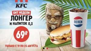 [KFC] ЛОНГЕР И НАПИТОК 0,3 ЗА 69 РУБЛЕЙ