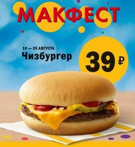Чизбургер за 39 рублей в МакДональдс