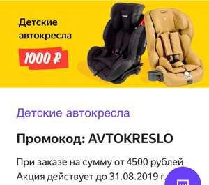 [Беру!] Детские автокресла со скидкой 1000 рублей (при покупке от 4500 рублей)