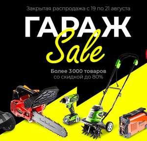 [220 вольт] Закрытая распродажа 19-21 августа, скидки до 80% (напр. дрель аккумуляторная MILITARY CD12)