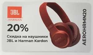 [Оф. магазин] скидка 20% на наушники JBl